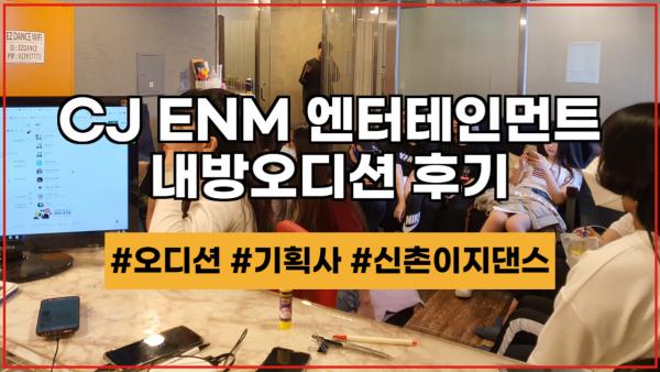 CJ ENM 엔터테인먼트 내방 오디션 현장!