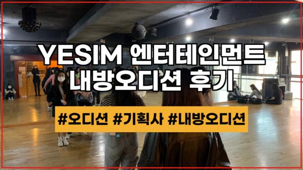 YESIM 엔터테인먼트 내방오디션 현장 !!