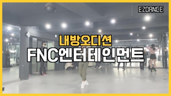 FNC 엔터테인먼트 내방오디션 현장