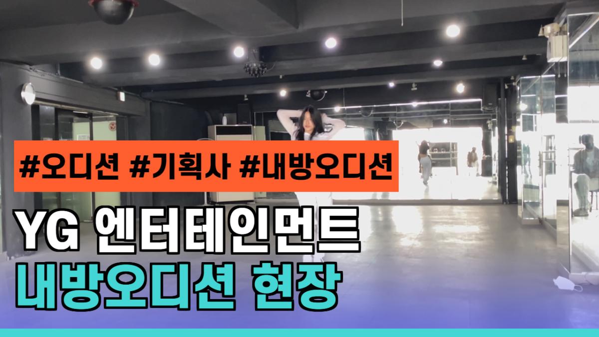 YG 엔터테인먼트 내방오디션 현장