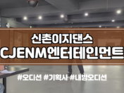 CJENM엔터테인먼트 내방오디션 현장